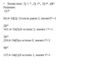 Вычислить: 1) i 66 , 2) i143 , 3) i216 ,4)i137 Вычислить: 1) i 66 , 2) i143 , 3)