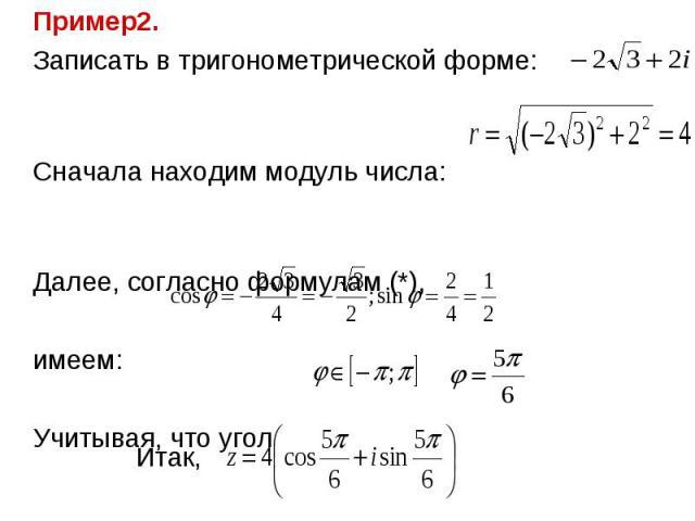 Пример2. Пример2. Записать в тригонометрической форме: Сначала находим модуль числа: Далее, согласно формулам (*), имеем: Учитывая, что угол