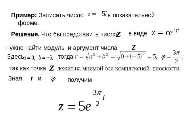 Пример: Записать число в показательной форме. Пример: Записать число в показательной форме.