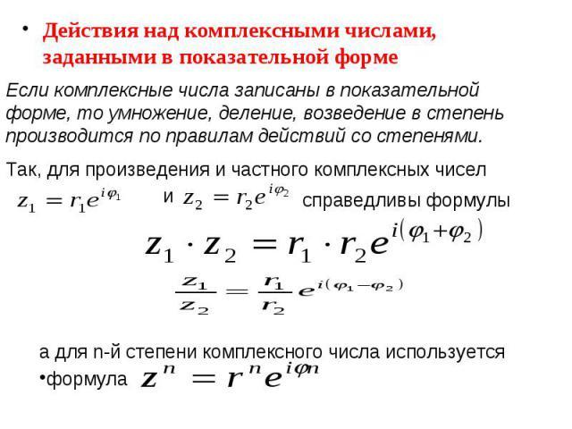 Действия над комплексными числами, заданными в показательной форме Действия над комплексными числами, заданными в показательной форме