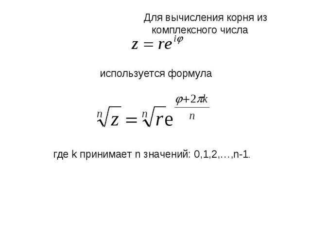 Для вычисления корня из комплексного числа Для вычисления корня из комплексного числа