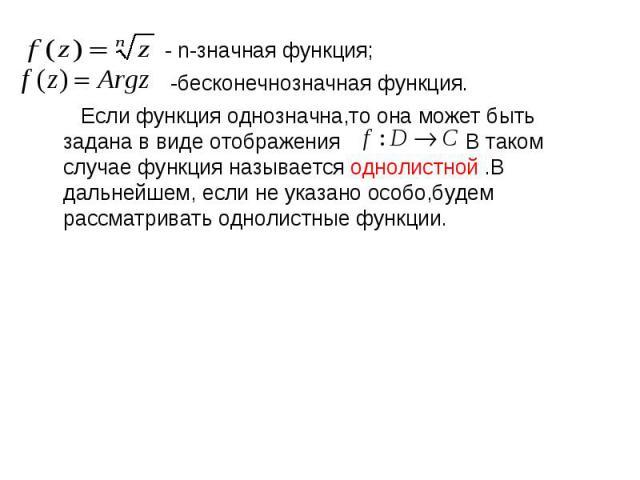 - n-значная функция; - n-значная функция; -бесконечнозначная функция. Если функция однозначна,то она может быть задана в виде отображения В таком случае функция называется однолистной .В дальнейшем, если не указано особо,будем рассматривать однолист…