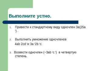 Привести к стандартному виду одночлен 3а(25а 3). Привести к стандартному в