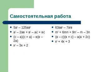 5а3 – 125ав2 5а3 – 125ав2 а2 – 2ав + в2 – ас + вс (с – а)(с + а) – в(в – 2а) х2