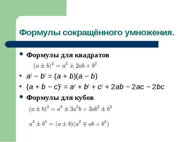 Формулы для квадратов Формулы для квадратов a2 − b2 = (a + b)(a − b) (a + b − c)2 = a2 + b2 + c2 + 2ab − 2ac − 2bc Формулы для кубов