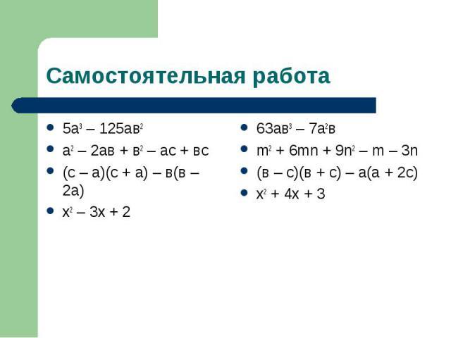 5а3 – 125ав2 5а3 – 125ав2 а2 – 2ав + в2 – ас + вс (с – а)(с + а) – в(в – 2а) х2 – 3х + 2
