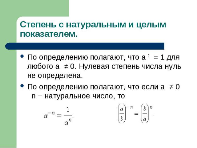По определению полагают, что a 0 =1 для любого a ≠0. Нулевая степень числа нуль не определена. По определению полагают, что a 0 =1 для любого a ≠0. Нулевая степень числа нуль не определена. По определе…