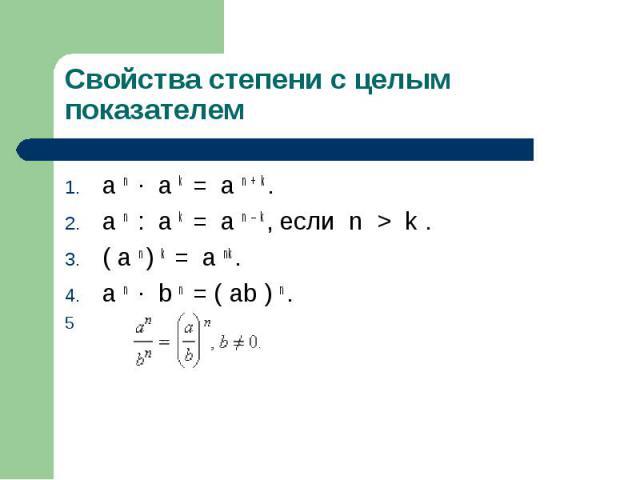 a n · a k = a n + k . a n · a k = a n + k . a n : a k = a n – k ,если n > k . ( a n ) k = a nk . a n &…