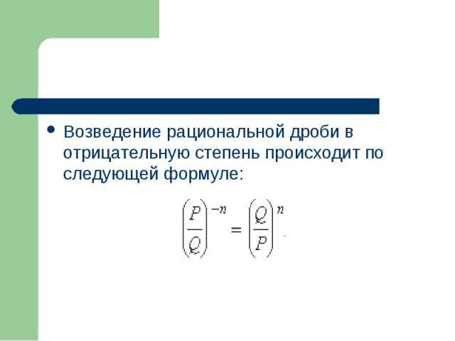 Возведение рациональной дроби в отрицательную степень происходит по следующей формуле: Возведение рациональной дроби в отрицательную степень происходит по следующей формуле: