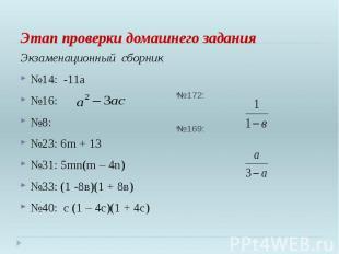 Этап проверки домашнего задания Экзаменационный сборник №14: -11а №16: №8: №23: