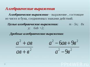 Алгебраические выражения Алгебраическое выражение – выражение , состоящее из чис