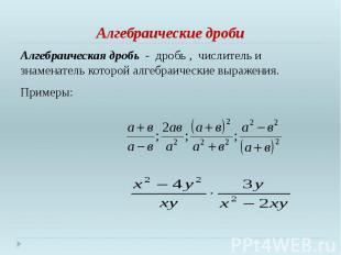 Алгебраические дроби Алгебраическая дробь - дробь , числитель и знаменатель кото