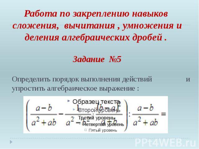 Определить порядок выполнения действий и упростить алгебраическое выражение :