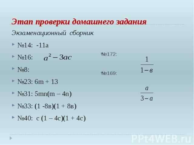 Этап проверки домашнего задания Экзаменационный сборник №14: -11а №16: №8: №23: 6m + 13 №31: 5mn(m – 4n) №33: (1 -8в)(1 + 8в) №40: с (1 – 4с)(1 + 4с)