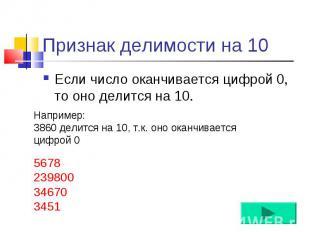 Если число оканчивается цифрой 0, то оно делится на 10. Если число оканчивается