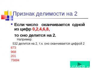 Если число оканчивается одной из цифр 0,2,4,6,8, Если число оканчивается одной и