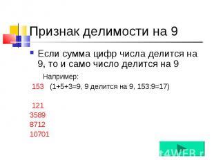 Если сумма цифр числа делится на 9, то и само число делится на 9 Если сумма цифр