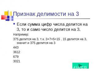 Если сумма цифр числа делится на 3, то и само число делится на 3. Если сумма циф