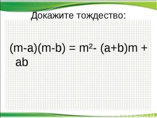 (m-a)(m-b) = m²- (a+b)m + ab