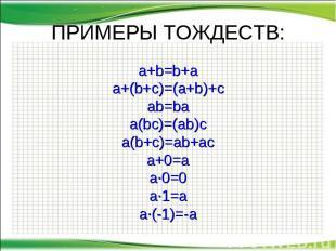 a+b=b+a a+b=b+a a+(b+c)=(a+b)+c ab=ba a(bc)=(ab)c a(b+c)=ab+ac a+0=a a∙0=0 a∙1=a