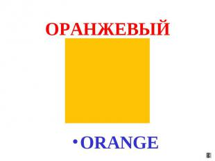 ОРАНЖЕВЫЙ ORANGE