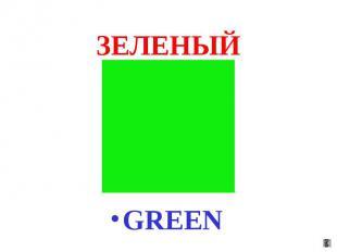 ЗЕЛЕНЫЙ GREEN