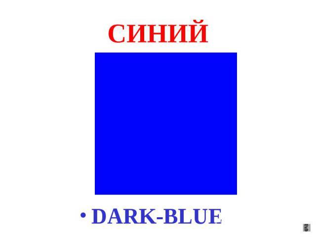 СИНИЙ DARK-BLUE