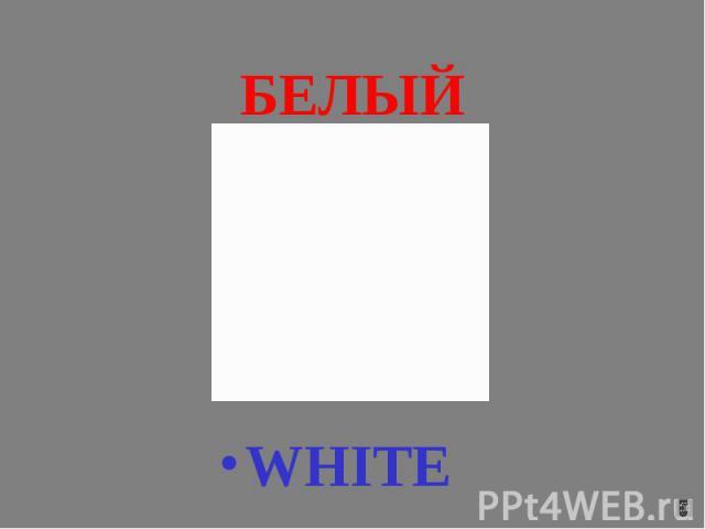 БЕЛЫЙ WHITE