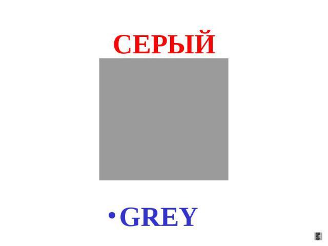 СЕРЫЙ GREY