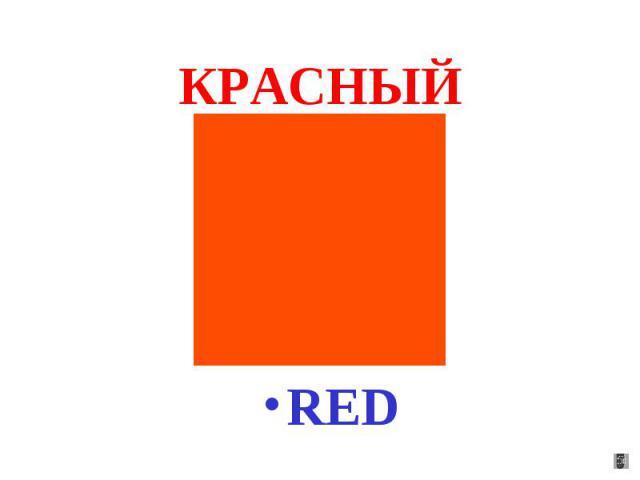 КРАСНЫЙ RED