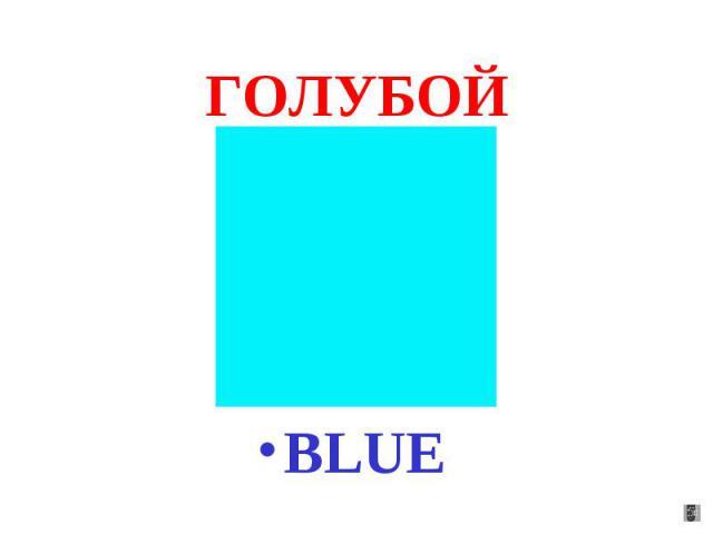 ГОЛУБОЙ BLUE
