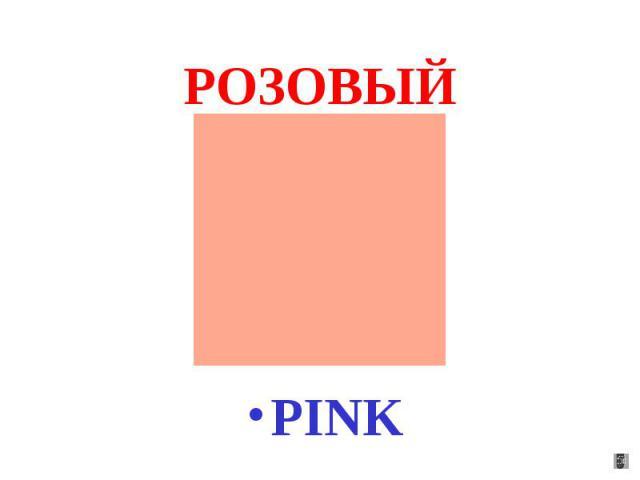 РОЗОВЫЙ PINK