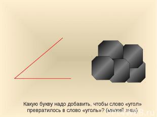 Какую букву надо добавить, чтобы слово «угол» превратилось в слово «уголь»? (мяг
