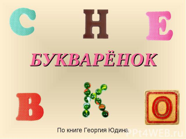 БУКВАРЁНОК По книге Георгия Юдина