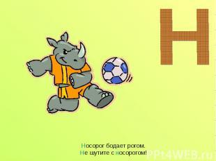 Носорог бодает рогом. Не шутите с носорогом!