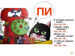 В телефон залезла мышь: В телефон залезла мышь: -ПИ, ПИ, ПИ… Говорю: -Кому звони