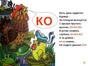 Весь день кудахчет Весь день кудахчет Курица - За птенцов волнуется: С крыши пры