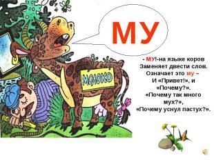 - МУ!-на языке коров Заменяет двести слов. Означает это му – И «Привет!», и «Поч
