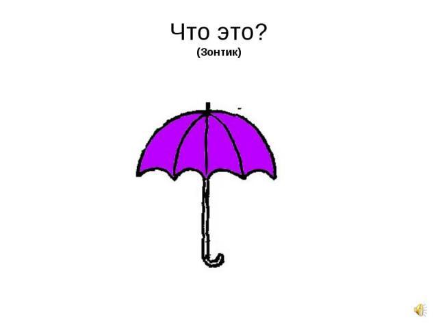 Что это? (Зонтик)