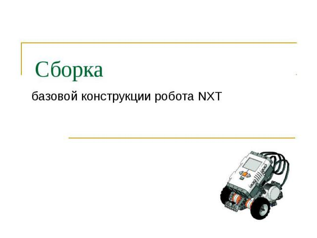 Сборка базовой конструкции робота NXT
