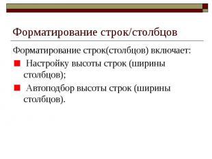 Форматирование строк/столбцов Форматирование строк(столбцов) включает: Настройку