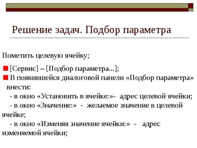 Решение задач. Подбор параметра