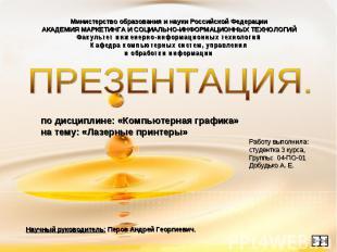 Министерство образования и науки Российской Федерации АКАДЕМИЯ МАРКЕТИНГА И СОЦИ