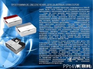 ПРОГРАММНОЕ ОБЕСПЕЧЕНИЕ ДЛЯ ЛАЗЕРНЫХ ПРИНТЕРОВ Первые лазерные принтеры, появивш