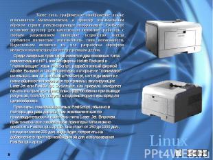 Коме того, графическое изображение также описывается математически, а принтер оп