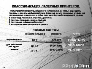 КЛАССИФИКАЦИЯ ЛАЗЕРНЫХ ПРИНТЕРОВ. По быстродействию принтеры разделяются на перс