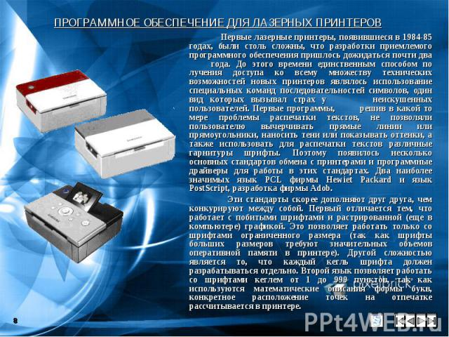 ПРОГРАММНОЕ ОБЕСПЕЧЕНИЕ ДЛЯ ЛАЗЕРНЫХ ПРИНТЕРОВ Первые лазерные принтеры, появившиеся в 1984-85 годах, были столь сложны, что разработки приемлемого программного обеспечения пришлось дожидаться почти два года. До этого времени единственным способом п…