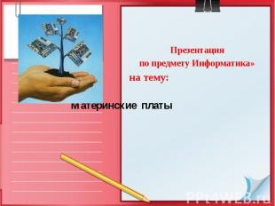 Презентация по предмету Информатика» на тему:
