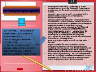 видеокарты (video card) – отвечает за вывод информации на монитор (дисплей). В н