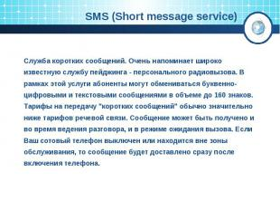SMS (Short message service)